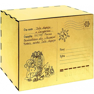 Посылочка  700 гр - сладкий подарок к Новому году